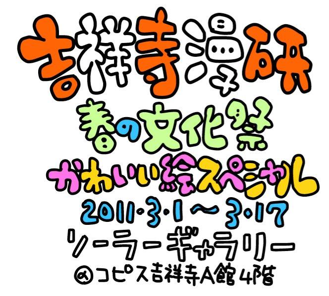 吉祥寺漫研春の文化祭