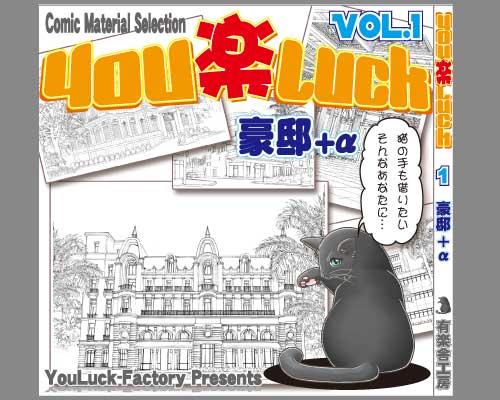 youRAKUluck_Package01_.jpg