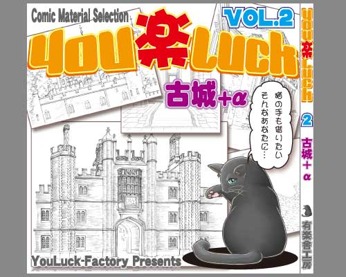 youRAKUluck_Package02_.jpg