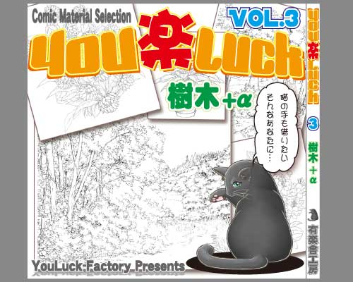 youRAKUluck_Package03_.jpg