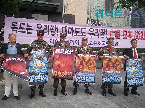 韓国デモ 自民議員にばってん3
