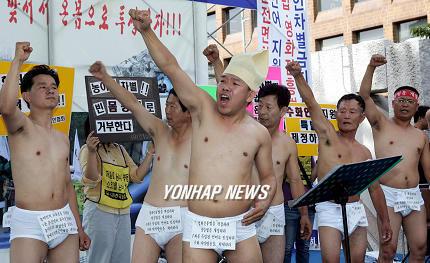 韓国デモ 自民議員にばってん5裸