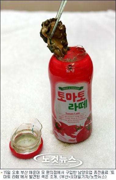 韓国腐った貝入りトマトラテ