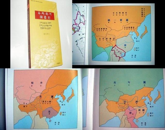 韓国 捏造教科書