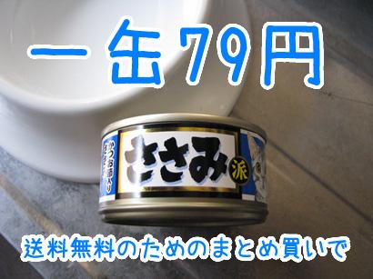 ささみ派(猫缶)