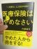hokennaitou20131126