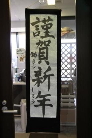 しろう店長20110102-3
