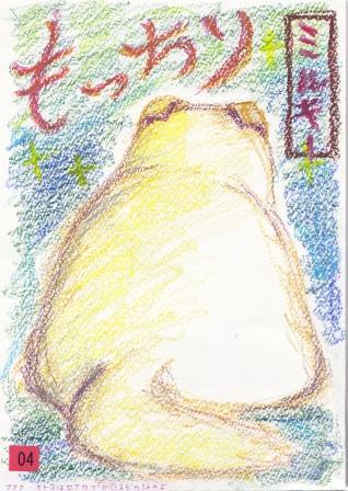 お絵描き第二位20110114