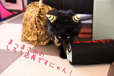 しろう店長20110203-2