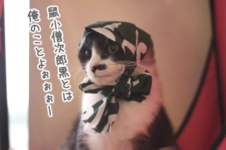 黒丸20120624