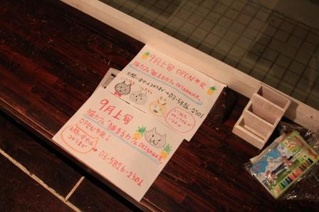 沖縄店オープン20120822