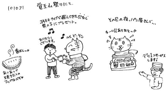 101031 覚王山祭り