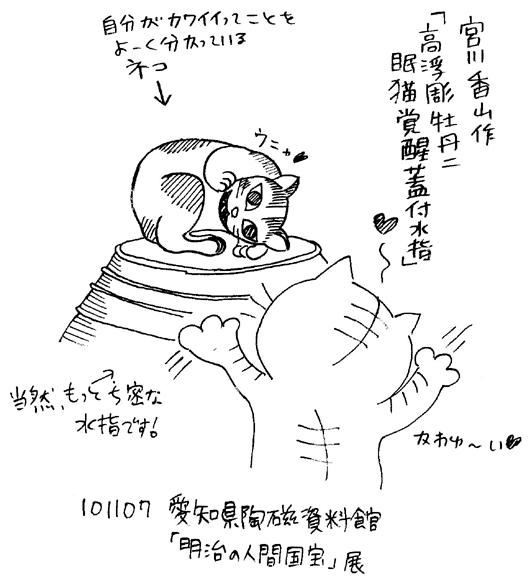 101107愛知県陶磁資料館