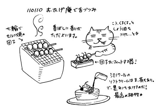 110110 おかげ庵
