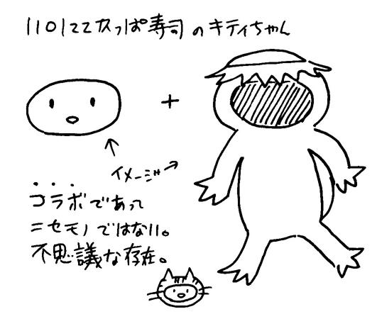 110122 かっぱ寿司のキティちゃん