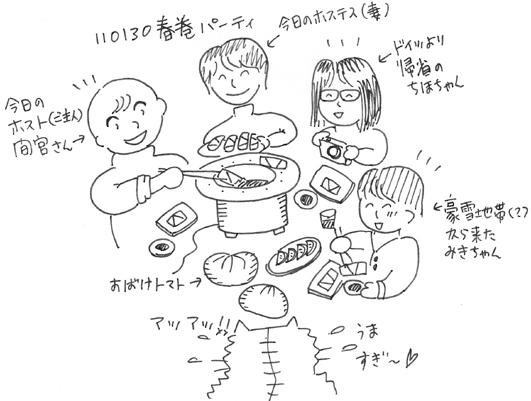 110130春巻パーティ