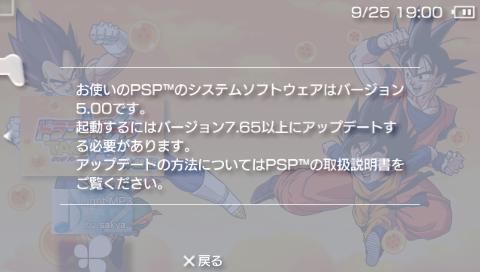 バージョン7.65以上、だとぅ!?