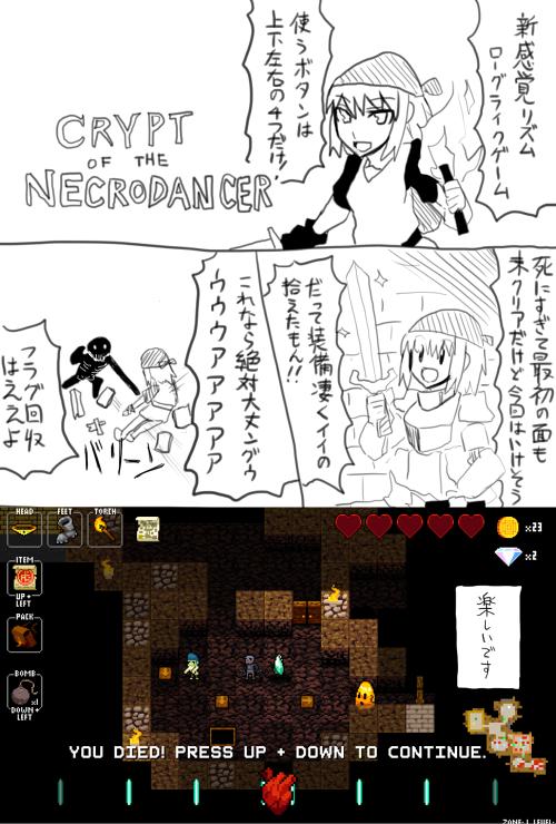 141103 necro