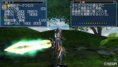 今日・魔剣ダークフロウ・装備