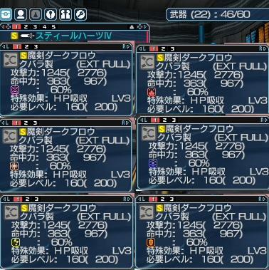 魔剣ダークフロウ・60