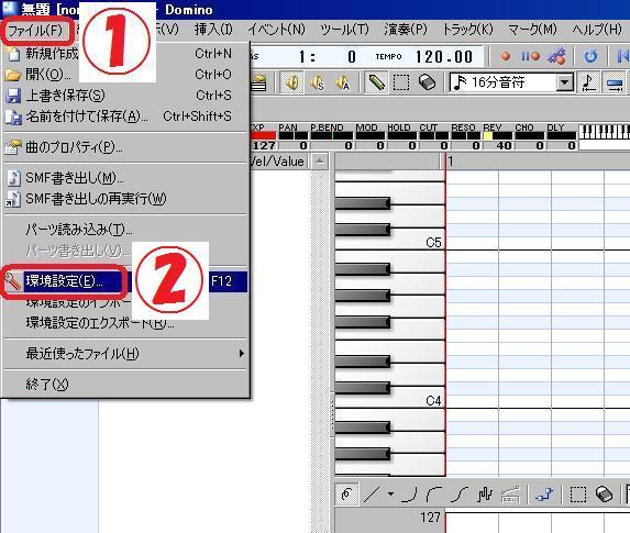 無料ソフトでDTM環境構築06-01