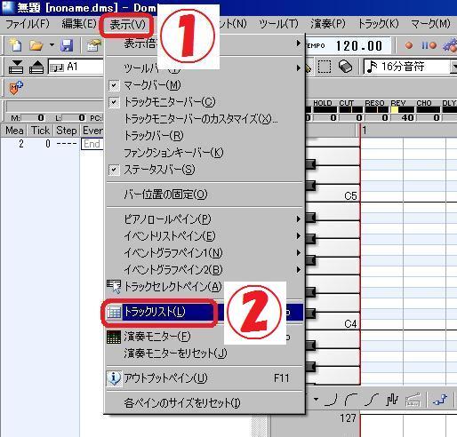 無料ソフトでDTM環境構築07-01