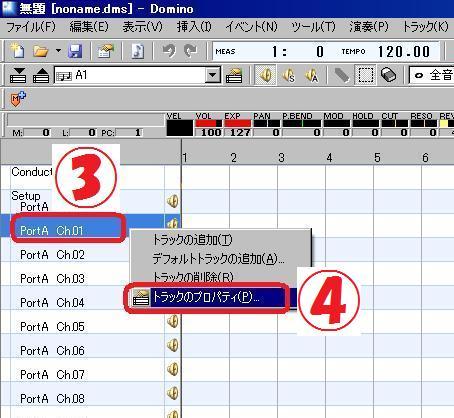 無料ソフトでDTM環境構築07-02