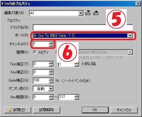 無料ソフトでDTM環境構築07-03