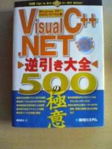 現在勉強中の参考書「Visual C++ .NET」