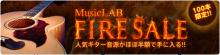 ネロプーのほのぼの日記-FIRESALE