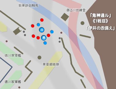 「鬼神」クエ野外マップ