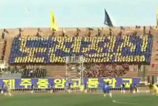 韓国応援団