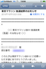 h22.10.13東京マラソン落選01 のコピー.jpg