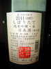h23,12,31滋賀の地酒ですのコピー