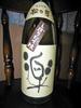 h23,12,31年越しのお酒のコピー
