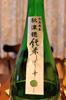 h24,1,20奈良のお酒ですのコピー