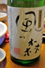 h24,1,20生酒風の森のコピー