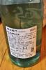h24,3,16酒米は岡山の備前雄町ですのコピー