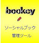★bookey ソーシャルブックマーク管理ツール