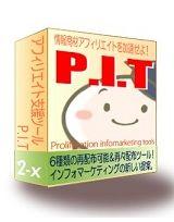 ★【P.I.T】新型インフォマーケティングツール