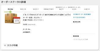 Dell_status.jpg