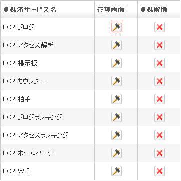 FC2WIFI.jpg