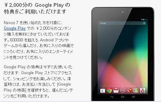GooglePlay2000yen.jpg