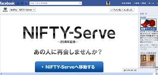 Nifty-Serve.jpg