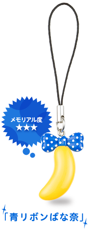 anniver_strap_item01.png