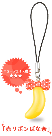 anniver_strap_item02.png