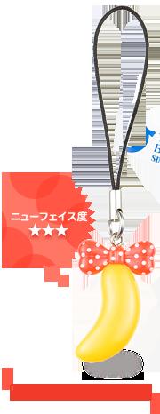 anniver_strap_item02.png