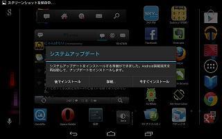 nexus7_system_update_1.jpg