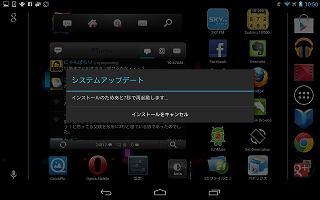 nexus7_system_update_2.jpg