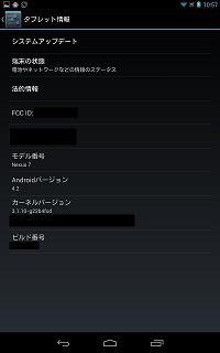 nexus7_system_update_5.jpg
